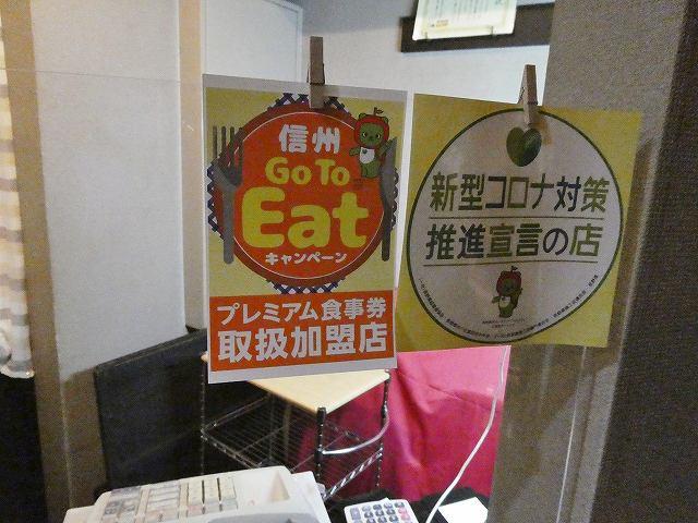 go to Eatキャンペーン取扱加盟店